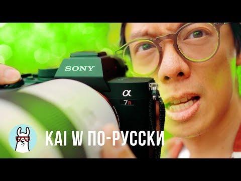 Kai W по-русски: Sony A7R IV - первые впечатления