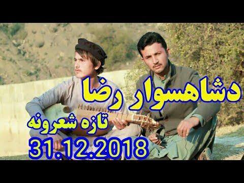 Pashto Best poetry ||Shah Sawar Raza|| with Ghazi Nadan .31.12.2018