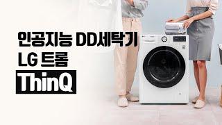 [더기어리뷰] 인공지능 DD세탁기, LG 트롬 Thin…