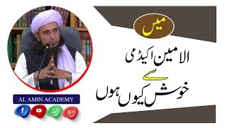 Mufti Tariq Masood Happy From Al Amin Academy