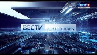 ВЕСТИ Севастополь 04.12.17 2040