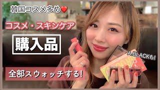 韓国コスメ多め🧡最近のコスメ・スキンケア購入品✨激推しクリームも!/Beauty Haul!/yurika