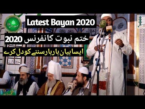 Mulazim Hussain Dogar Bayan on khatm e Nabuwat conference 2017 at Jamia Masjid Ghousia  Lahore