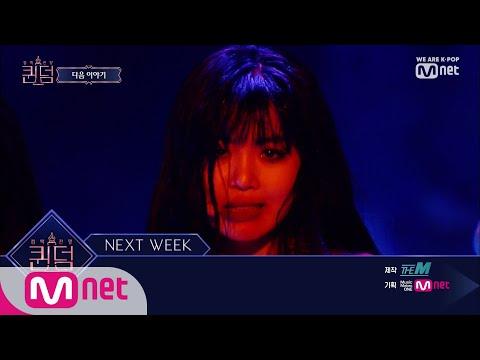 [ENG sub] [NEXT WEEK] ′이거쥐이22′ 3차 경연 2라운드, 팬들의 추천곡 ′팬도라의 상자′! 컴백전쟁 : 퀸덤 7화