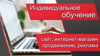 Индивидуальное обучение как сделать сайт, интернет-магазин, SEO, продвижение, Директ