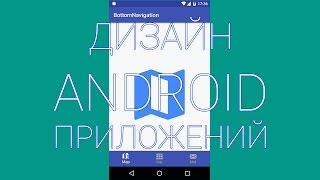Как добавить BottomNavigationView в ваше android приложение