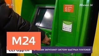 Смотреть видео В России запустили систему быстрых платежей - Москва 24 онлайн