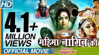 Mahima Nagin Ki Hindi  Dubbed Full Movie | K.R. Vijaya, Shobana, Sridhar | Bolywood Full Movies