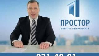 видео Агентство недвижимости в Москве Простор: продажа квартир в Москве, в Подмосковье, обмен квартир