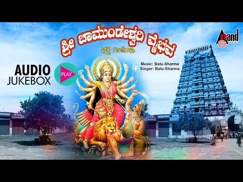 Sri Chamundeshwari Vaibhava | Kannada Devotional Songs | Hemanth, Nanditha, Ramesh Chandra