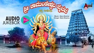 Sri Chamundeshwari Vaibhava | Kannada Devotional Songs | Hemanth, Nanditha, Ramesh Chandra