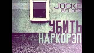 Jocke (8floor) -- Холодно