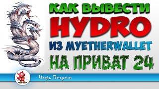 ???? Как вывести Hydro из MyEtherWallet на Приват 24 ????