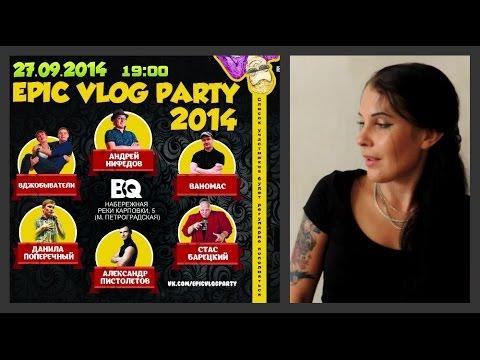 Приглашение на *EPIC VLOG PARTY 2014*от Kira Night.