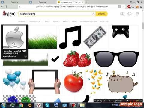 Бесплатные стикеры ВКонтакте 2017. И не только стикеры. Любые PNG картинки.