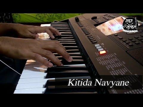 Kitida Navyane Tula Aathvave (Piano Cover) | Ti Sadhya Kay Karte | Swar Sanket