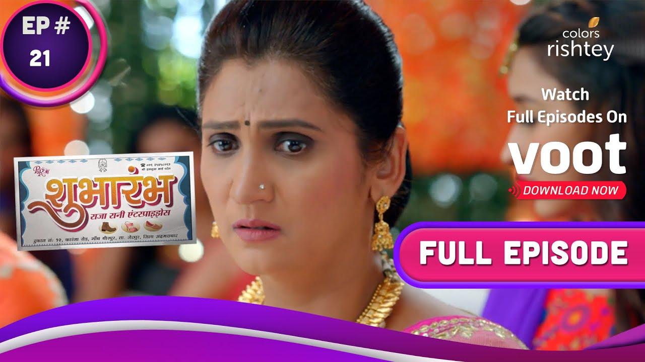 Shubharambh | शुभारंभ | Ep. 21 | Rani's Dicey Conundrum!