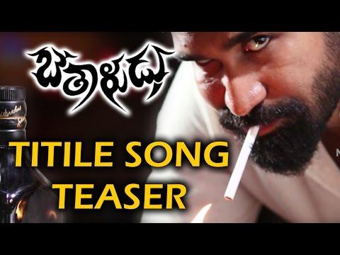 Bethaludu Title Song Teaser   Vijay Antony...