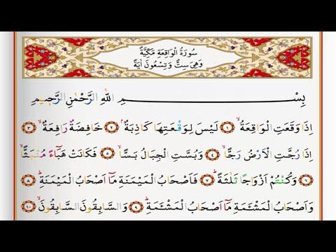 Surah Al Waqiah - Saad Al Ghamdi surah waqiah with Tajweed