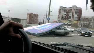 Рекламный щит упал на автомобиль в Омске(Подпишитесь на автомобильное сообщество «Видеорегистраторы в Омске»: Дорожный паблик №1 в Омске — http://vk.com..., 2014-04-26T07:17:26.000Z)