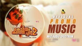 Kottayam Kunjachan 2 | Promo Music |  Mammootty  | Shaan Rahman |