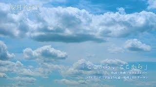 安月名莉子 Acoustic cover series 01 「ここから、ここから」