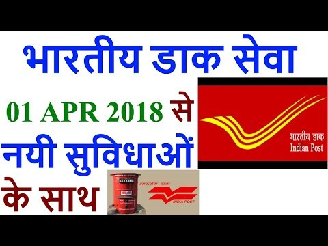INDIA POST PAYMENT BANK (IPPB) FROM 01 APRIL 2018 / POST OFFICE SCHEMES 2018