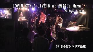 渋谷La,Mamaで行われた ニシカラヒガシVol.2 【出演】 1.LOVIN STYLE(...