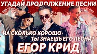 Угадай продолжение песни Егора Крида. Насколько хорошо ты знаешь его песни? | GTS