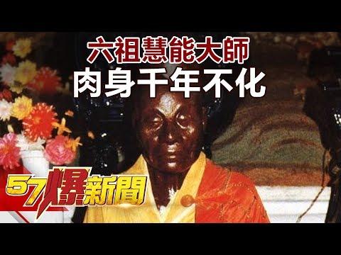六祖慧能大師 肉身千年不化《57爆新聞》精選篇 網路獨播版