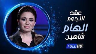 برنامج عُقد النجوم - إلهام شاهين - الحلقة الثانية | Ao2d Elngoom - Elham Shahin - Ep 02