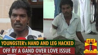 Youngster's Hand and Leg Hacked off by a Gang Over Love Issue in Vllupuram