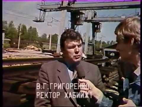 Совещание ректоров в ХабИИЖТ (1990 г.)
