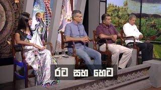 Doramadalawa - (2019-05-06) | ITN Thumbnail