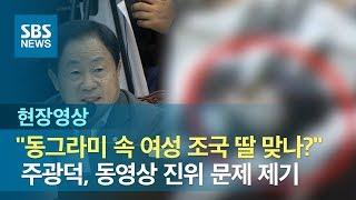 """주광덕 """"학술대회 사진 속 여성, 조국 딸 맞나?"""" (…"""