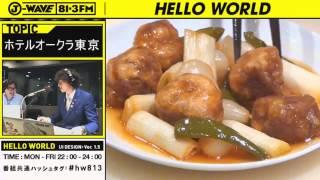 ホテルオークラ東京本館の6階にある 中国料理店『桃花林』の酢豚 その美...