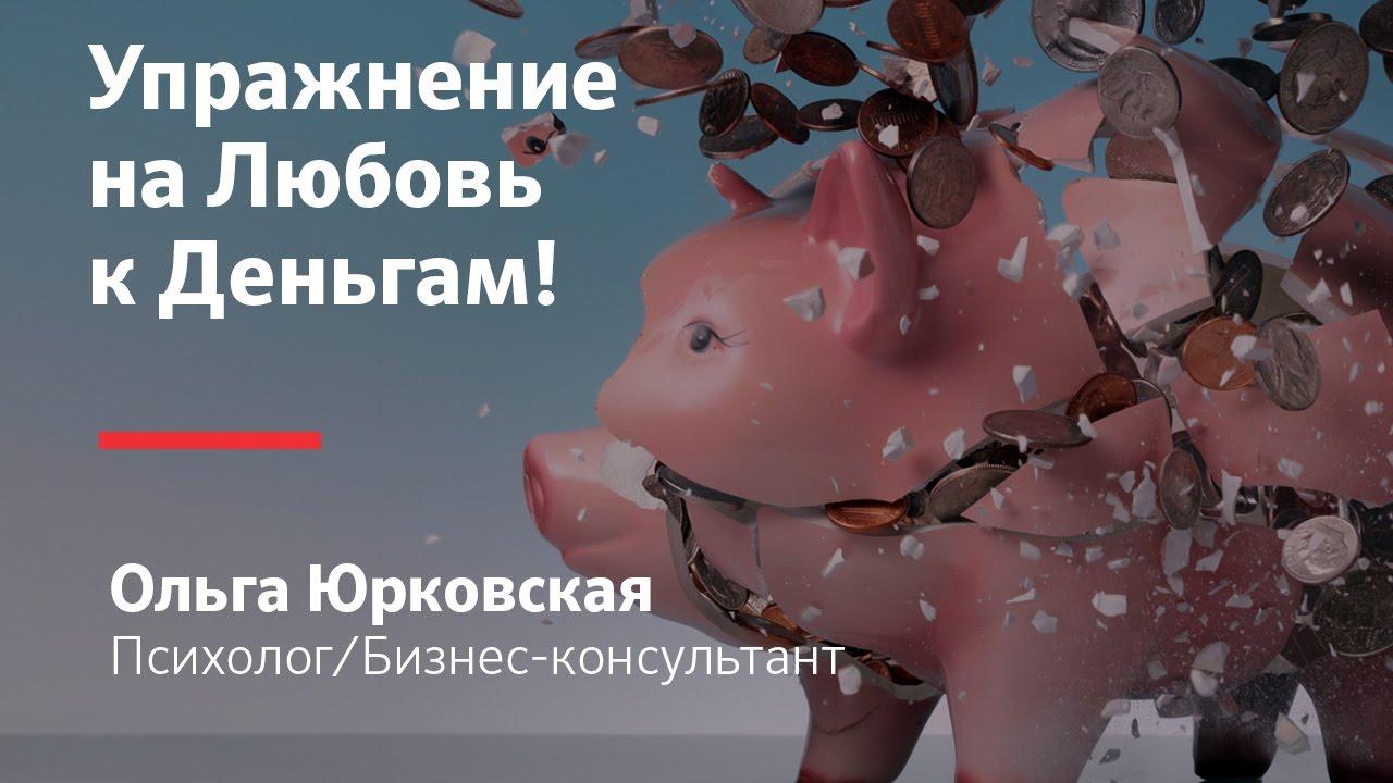 Отличное упражнение на любовь к дeньгaм (Ольга Юрковская)