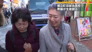 都立町田総合高校で教諭が生徒を殴る ネットに動画
