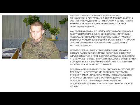 В деле устроившего бойню вЗабайкалье солдата появились новые детали - 02/11/2019 00:13