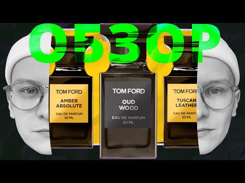 Обзор любимых ароматов Tom Ford. Oud Wood, Tuscan Leather, Amber Absolute. Моя коллекция Том Форд.