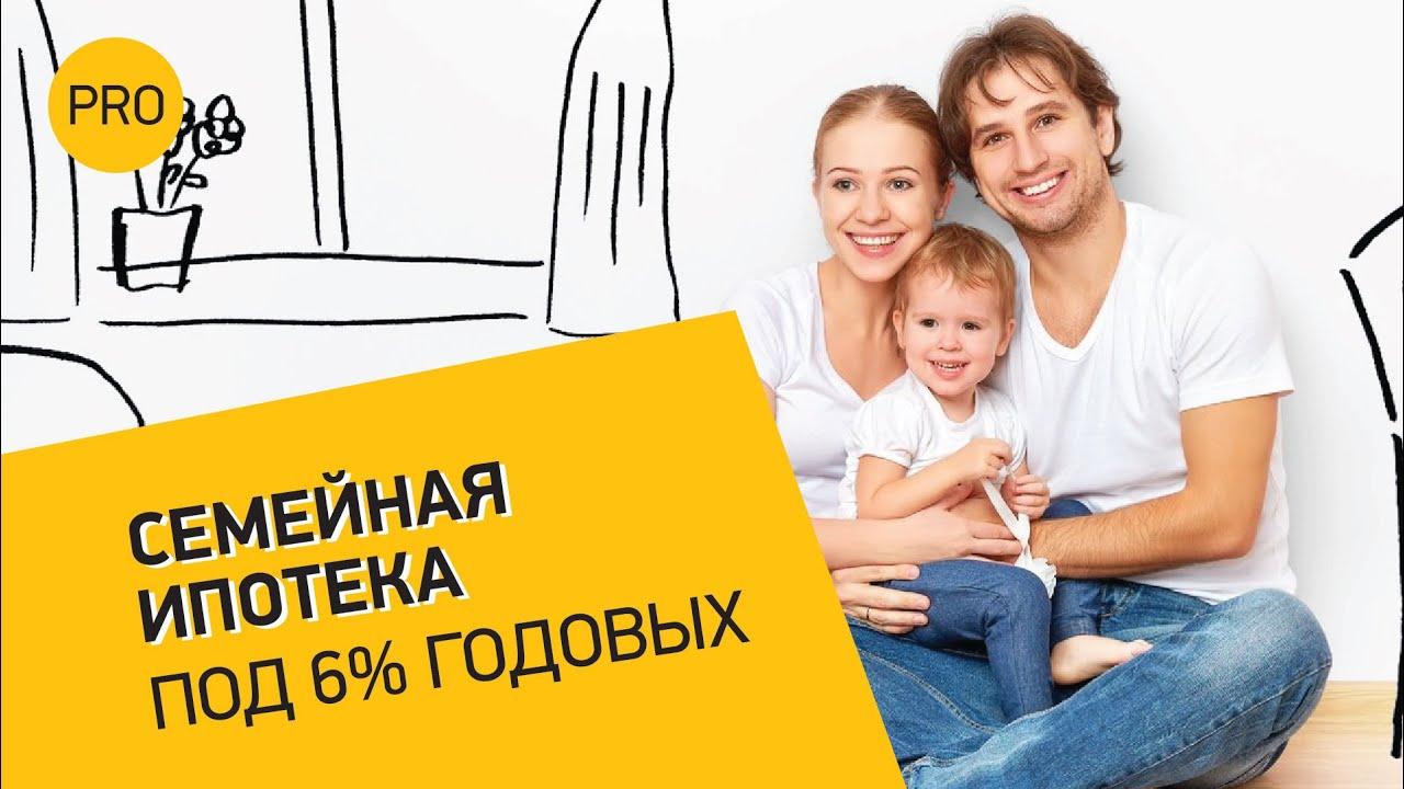 семейная ипотека без первоначального взноса банкоматы кредит европа банка в москве с функцией внесения