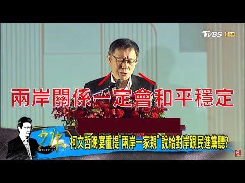 柯文哲與上海共喊「兩岸一家親」與大陸交好,蔡英文2020芒刺在背?少康戰情室 20181220