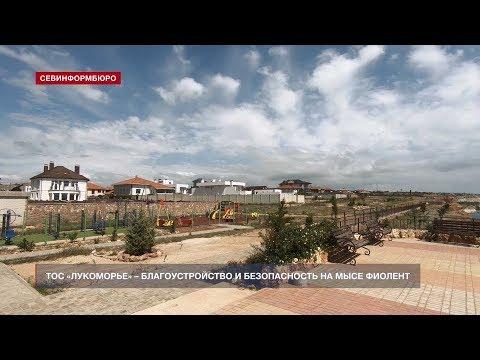 НТС Севастополь: «Лукоморье» на мысе Фиолент: успехи местного ТОСа