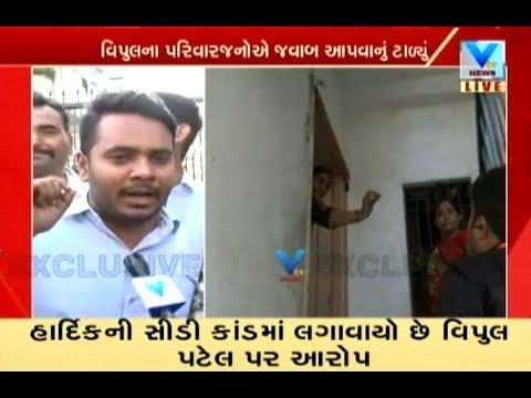 Vtv Exclusive| Vtv's Team Reaches To Vipul Patel's House Over Hardik's Sex CD Scandal | Vtv News