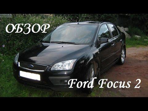 Обзор Ford Focus 2, плюсы и минусы, стоит ли покупать?