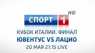 """Финал кубка Италии на """"Спорт 1 HD"""" 20 мая"""