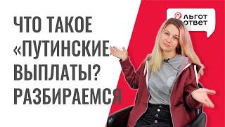 что такое путинские выплаты?