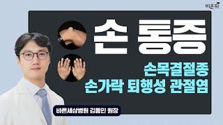 [라이브] 정형외과 라이브 - 손가락 퇴행성관절염과 손…