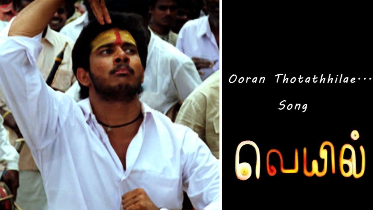 Veyil songs | Veyil video song | Ooran Thottathile Video song | Gv prakash songs | Gv Prakash hits