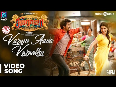 Seemaraja | Varum Aana Varaathu Video Song | Sivakarthikeyan, Samantha | D.Imman | 24AM Studios